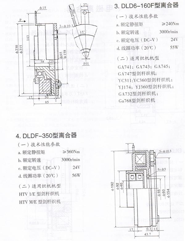 合肥专用电磁离合器